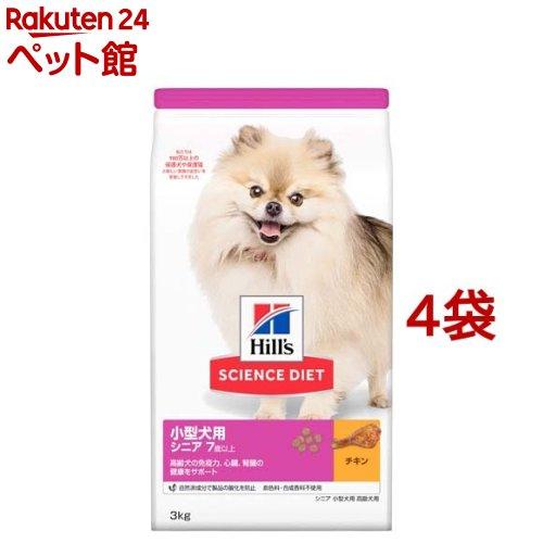 サイエンスダイエット 小型犬用 7歳以上 シニア 高齢犬用 チキン(3kg*4コセット)【hls】【d_sd】【dalc_sciencediet】【サイエンスダイエット】[ドッグフード][爽快ペットストア]