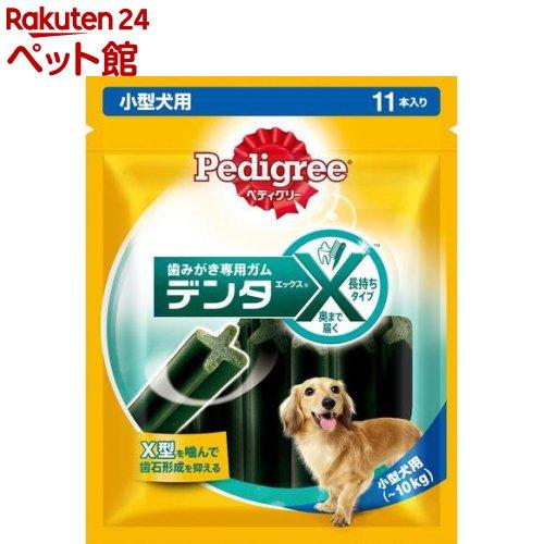 ペディグリー Pedigree デンタエックス 小型犬用 レギュラー 11本入 年末年始大決算 d_pedi d_dogtreat いよいよ人気ブランド 爽快ペットストア