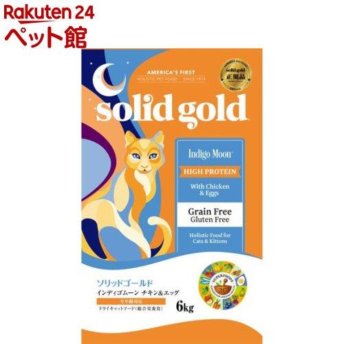 ソリッドゴールド インディゴムーン(6kg)【ソリッドゴールド】[キャットフード][爽快ペットストア]