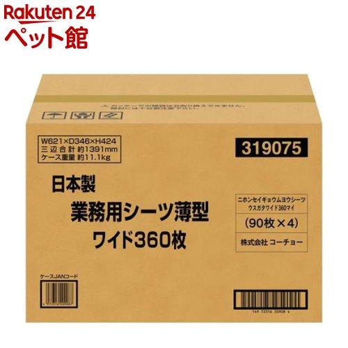 日本製 業務用シーツ薄型 ワイド(360枚)[爽快ペットストア]