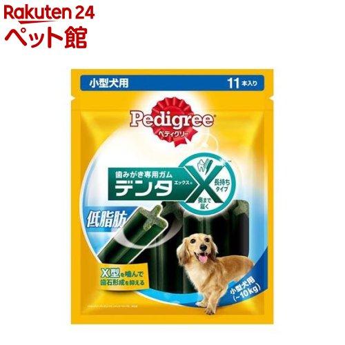 ペディグリー(Pedigree) / ペディグリー デンタエックス 小型犬用 低脂肪 ペディグリー デンタエックス 小型犬用 低脂肪(11本入)【d_pedi】【d_dogtreat】【ペディグリー(Pedigree)】[爽快ペットストア]