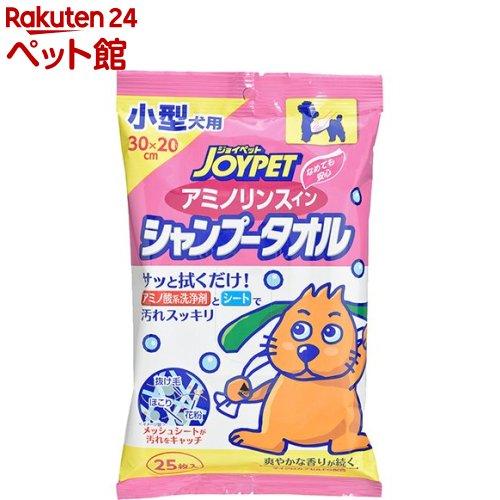 ジョイペット JOYPET 待望 アミノリンスイン 5☆大好評 シャンプータオル 25枚入 爽快ペットストア 小型犬用