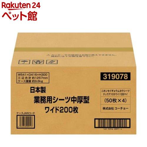 日本製 業務用シーツ中厚型 ワイド(200枚)[爽快ペットストア]