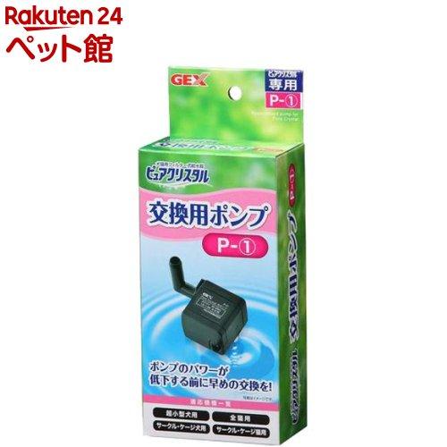 ピュアクリスタル 交換用ポンプ P-1 1コ入 202009_sp 特価 爽快ペットストア 高級品