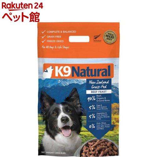 K9 Natural フリーズドライ ビーフ(1.8kg)[爽快ペットストア]