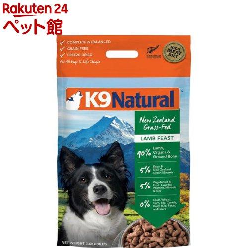 K9 Natural フリーズドライ ラム(3.6kg)[爽快ペットストア]