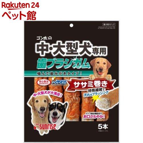 ゴン太 サンライズ ゴン太の中 大型犬専用 お買得 爽快ペットストア 歯ブラシガム ササミ巻き 2020 5本入