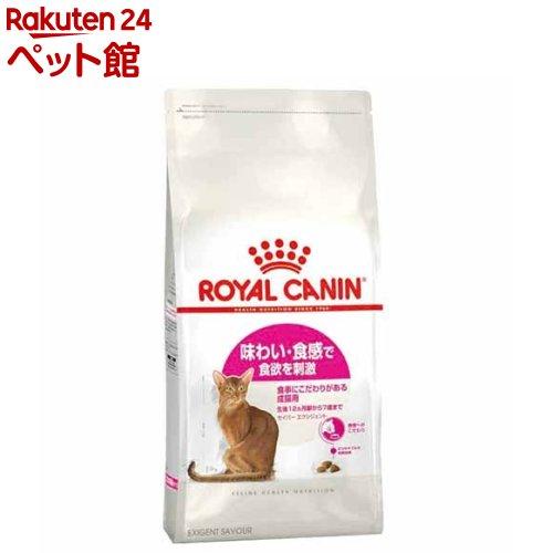 定価の67%OFF キャットフード ロイヤルカナン ショップ ROYAL CANIN フィーラインヘルスニュートリション セイバー 爽快ペットストア d_rc d_rc15point 4kg dalc_royalcanin エクシジェント
