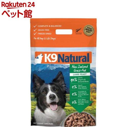 K9 Natural フリーズドライ ラム(1.8kg)[爽快ペットストア]