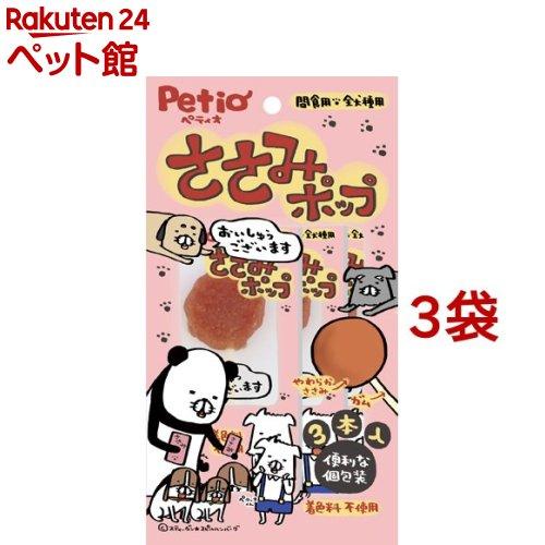 ペティオ Petio 数量は多 ささみポップ 大注目 3本入 3袋セット 爽快ペットストア