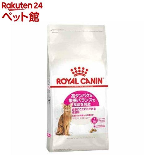 セール開催中最短即日発送 キャットフード ロイヤルカナン ROYAL CANIN フィーラインヘルスニュートリション プロテイン お得 爽快ペットストア d_rc15point 2Kg dalc_royalcanin d_rc エクシジェント