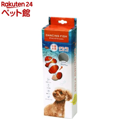 ダンシングフィッシュ ☆新作入荷☆新品 正規品 小型犬用 クマノミ 爽快ペットストア 1個