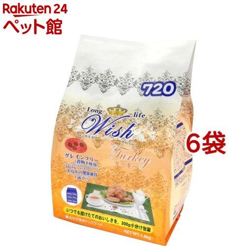 ウィッシュ ターキー(1.8kg*6袋セット)【ウィッシュ(Wish)】[ドッグフード][爽快ペットストア]