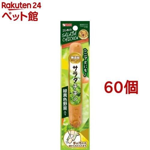 2020モデル ゴン太 サンライズ ゴン太のサラダチキン 緑黄色野菜入り 人気 1本入 60コセット 爽快ペットストア