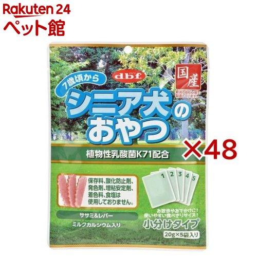 デビフ シニア犬のおやつ 植物性乳酸菌K71配合(20g*5袋入*48コセット)【デビフ(d.b.f)】[爽快ペットストア]