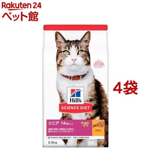 サイエンス・ダイエット シニア 高齢猫用 14歳以上 チキン(2.8kg*4コセット)【hls】【d_sd】【dalc_sciencediet】【サイエンスダイエット】[キャットフード][爽快ペットストア]