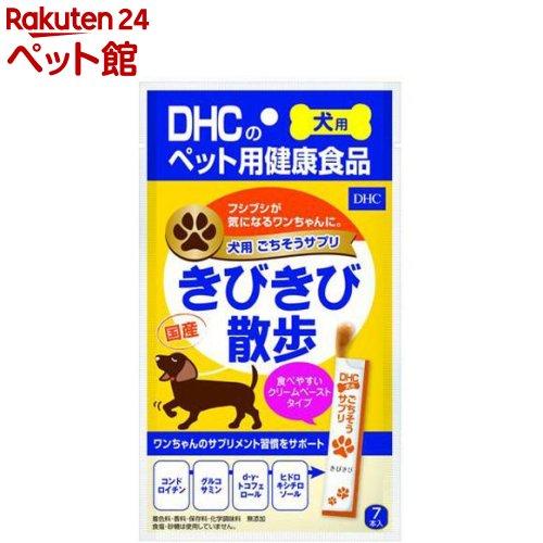 美品 DHC ごちそうサプリ きびきび散歩 日本全国 送料無料 爽快ペットストア 56g 202009_sp