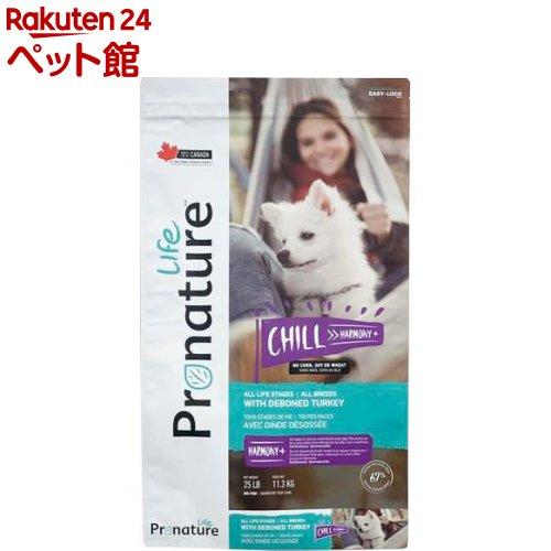 プロネイチャーライフ チル 犬用 フレッシュターキー(11.3kg)【プロネイチャー】[ドッグフード][爽快ペットストア]