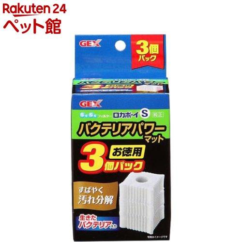 GEX ジェックス バクテリアパワーマット 激安通販ショッピング ロカボーイ 爽快ペットストア 代引き不可 S 3コ入