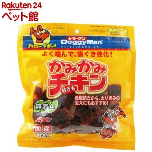 ドギーマン 爆買いセール Doggy Man かみかみチキン 160g 爽快ペットストア 砂ぎも 買い取り