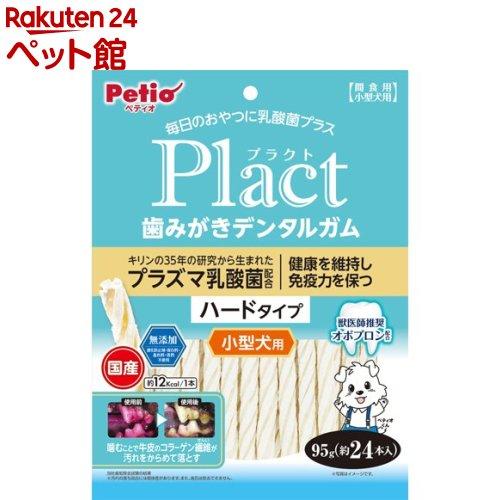 ペティオ Petio プラクト 歯みがきデンタルガム ショッピング セール価格 小型犬 爽快ペットストア 95g ハード