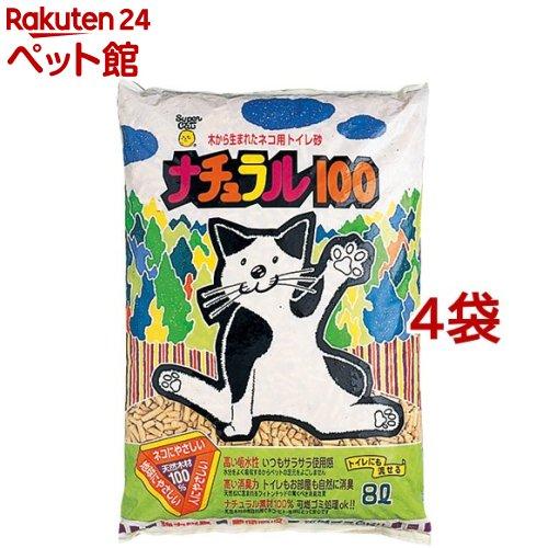 スーパーキャット 猫砂 ナチュラル100 8L 安売り 爽快ペットストア 2109_mtmr 4コセット 新品