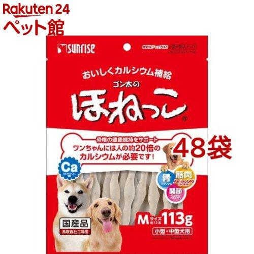 サンライズ ゴン太のほねっこ Mサイズ 小型・中型犬用(113g*48コセット)【ゴン太】[爽快ペットストア]