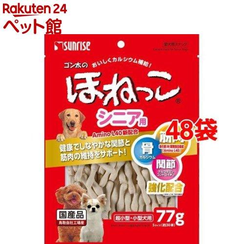 サンライズ ゴン太のほねっこ シニア Sサイズ 超小型・小型犬用(77g*48コセット)【ゴン太】[爽快ペットストア]