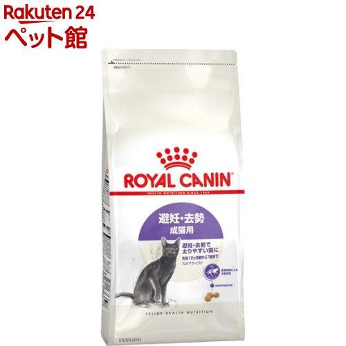 ロイヤルカナン ROYAL 現金特価 CANIN FHN ステアライズド 避妊 去勢で太りやすい成猫用 4kg 激安通販ショッピング 爽快ペットストア 生後12カ月齢以上
