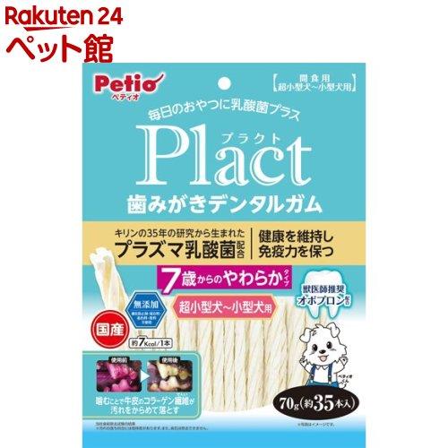 新生活 ペティオ Petio プラクト 歯みがきデンタルガム 新作多数 7歳やわらか 爽快ペットストア 70g 超小型~小型犬