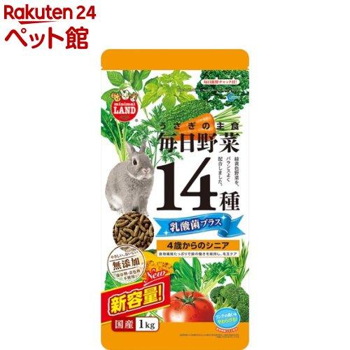 ミニマルランド 大特価!! うさぎの主食 毎日野菜14種 乳酸菌プラス 爽快ペットストア 4歳からのシニア SALENEW大人気 1kg