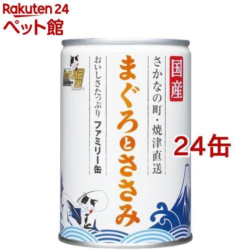 未使用品 選択 キャットフード たまの伝説 まぐろとささみ ファミリー缶 24コセット 爽快ペットストア 405g