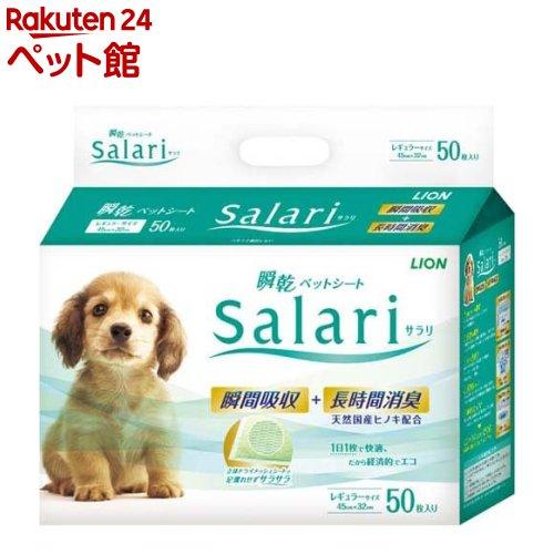 瞬乾ペットシート SaLari(サラリ) レギュラーサイズ(50枚)【201906_slion】[爽快ペットストア]