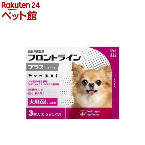 【動物用医薬品】フロントラインプラス 犬用 XS 5kg未満(3本入)【フロントラインプラス】[爽快ペットストア]