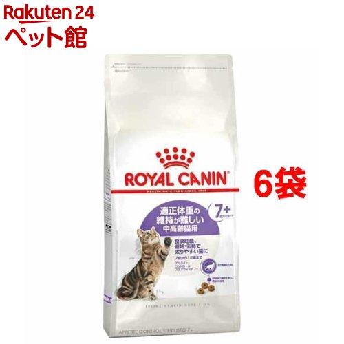 ロイヤルカナン FHN ステアライズド アペタイト コントロール 7+(1.5Kg*6コセット)【d_rc】【d_rc15point】【dalc_royalcanin】【ロイヤルカナン(ROYAL CANIN)】[キャットフード][爽快ペットストア]