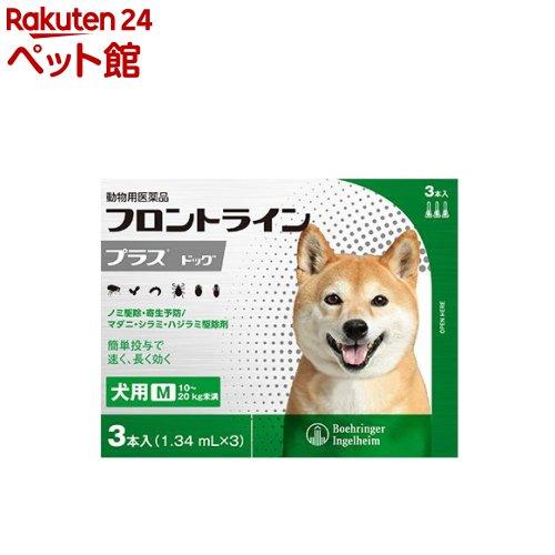 フロントラインプラス 動物用医薬品 犬用 M 3本入 10~20kg未満 出色 爽快ペットストア 売り込み