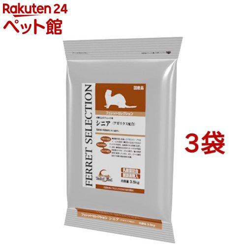 フェレットセレクション シニア(3.5kg*3コセット)【セレクション(SELECTION)】[爽快ペットストア]