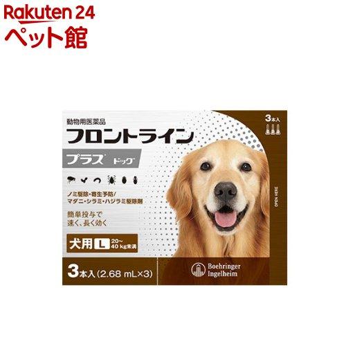 【動物用医薬品】フロントラインプラス 犬用 L 20~40kg未満(3本入)【フロントラインプラス】[爽快ペットストア]