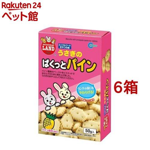 ミニマルフード うさぎのぱくっとパイン 本日限定 50g 爽快ペットストア 6箱セット ふるさと割