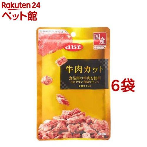 デビフ(d.b.f) / デビフ 牛肉カット デビフ 牛肉カット(40g*6袋セット)【デビフ(d.b.f)】[爽快ペットストア]