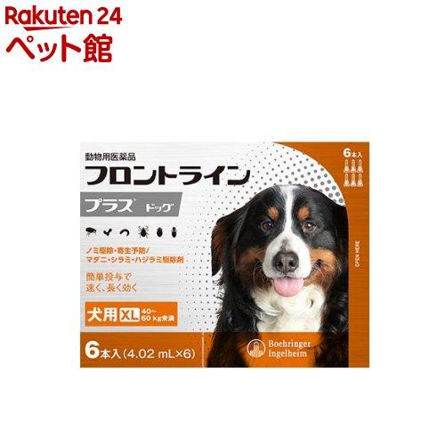 【動物用医薬品】フロントラインプラス 犬用 XL 40~60kg未満(6本入)【フロントラインプラス】[爽快ペットストア]