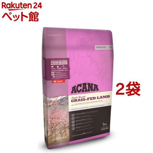 アカナ グラスフェッドラム(正規輸入品)(11.4kg*2袋セット)【アカナ】[ドッグフード][爽快ペットストア]