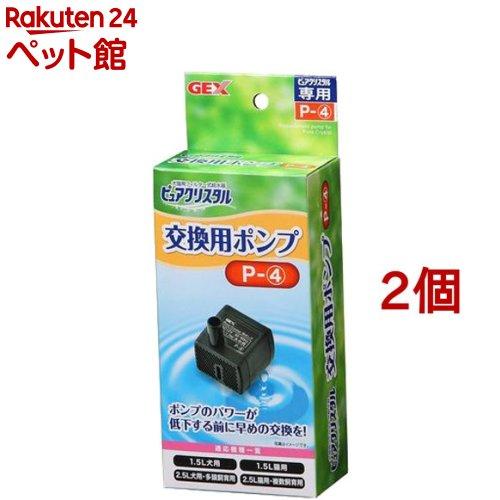 送料0円 ピュアクリスタル 交換用ポンプ P-4 202009_sp 2個セット 在庫一掃 爽快ペットストア