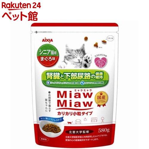 キャットフード ミャウミャウ いつでも送料無料 Miaw ドライ シニア猫用 まぐろ味 d_aix 爽快ペットストア 580g NEW