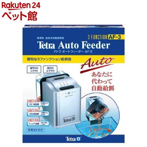 定番 Tetra テトラ オートフィーダー 1コ入 AF-3 爽快ペットストア セールSALE%OFF