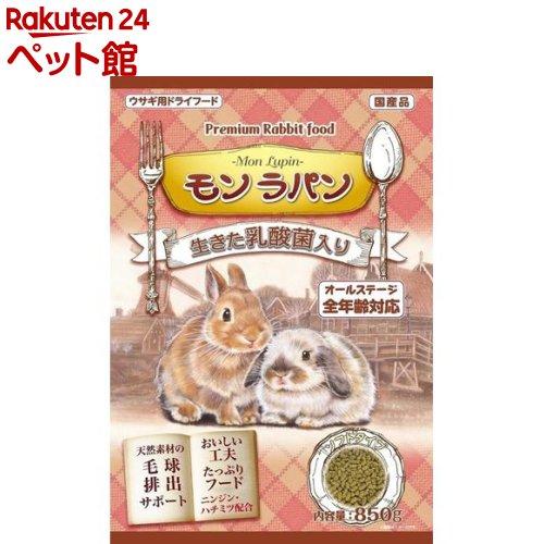激安通販 モンラパン ウサギ用ドライフード SALE 850g 爽快ペットストア