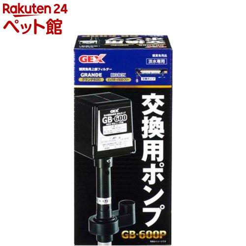 交換用ポンプ GB-600P 新品■送料無料■ 爽快ペットストア 1個 大規模セール