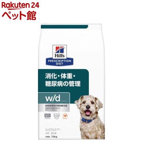 ヒルズ プリスクリプション・ダイエット 犬用 w/d 消化・体重・糖尿病の管理(7.5kg)【ヒルズ プリスクリプション・ダイエット】[爽快ペットストア]