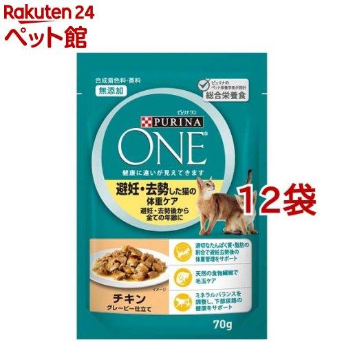 ピュリナワン PURINA ONE キャット パウチ セール特価 避妊 70g チキン 保証 爽快ペットストア 12袋セット 去勢した猫の体重ケア
