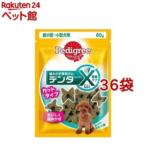 ペディグリー Pedigree デンタエックス ☆正規品新品未使用品 今季も再入荷 超小型小型犬用 カットタイプ 80g レギュラー 36コセット 爽快ペットストア
